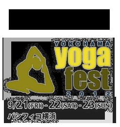 YOGA Fest YOKOHAMA 2012★ ヨガフェスタ横浜2012