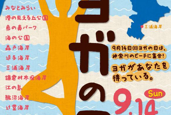 """神奈川県16海岸を""""ヨガジャック""""~9月14日「ヨガの日」に、無料でヨガ体験~"""