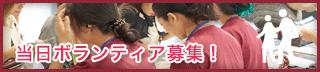 ボランティアスタッフ募集