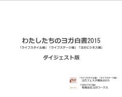 わたしたちのヨガ白書2015 ダイジェスト版公開