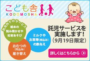 bn_takujisho
