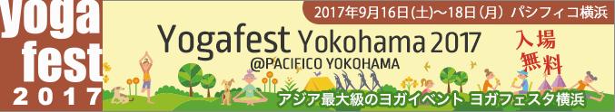 ヨガフェスタ横浜 2017