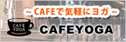 CAFEYOGA