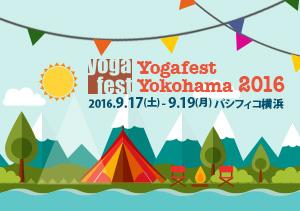 第2回 ヨガフェスタハワイ YogaFest HAWAII 2016