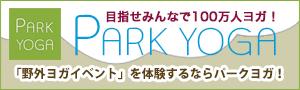 Parkyoga