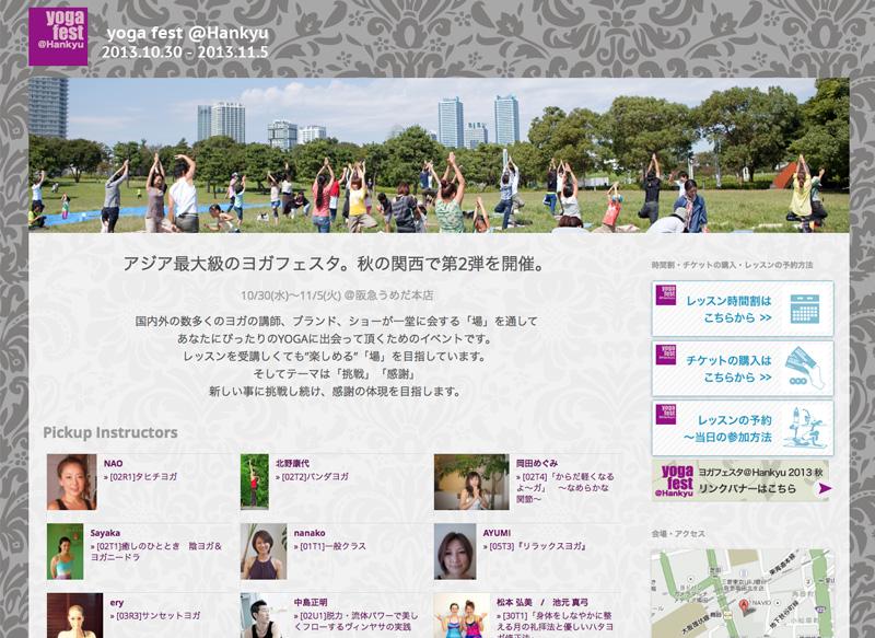 阪急ヨガフェスタ 2013 秋