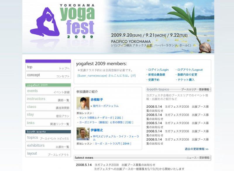 ヨガフェスタ 横浜 2009