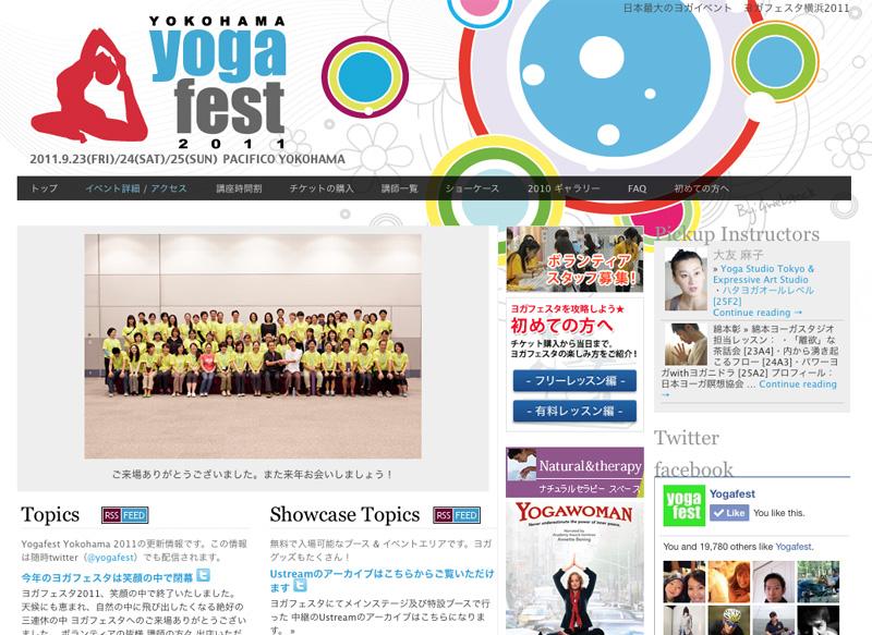 ヨガフェスタ 横浜 2011