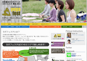 fest_yokohama_2012