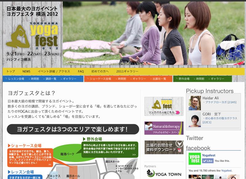 ヨガフェスタ 横浜 2012