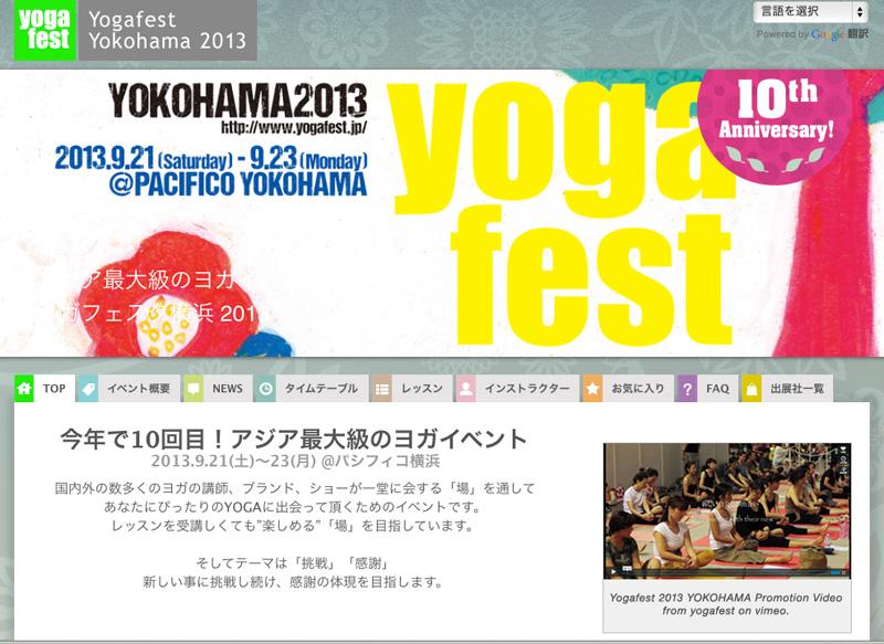 ヨガフェスタ 横浜 2013