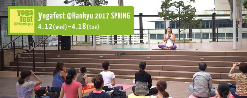 ヨガフェスタ@Hankyu 2017 春 公式サイトオープン!