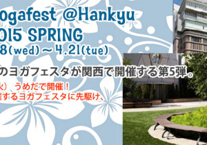 hankyu_2015s