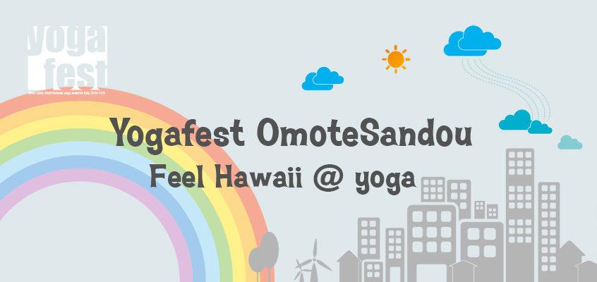 Yogafest Omotesandou 2016
