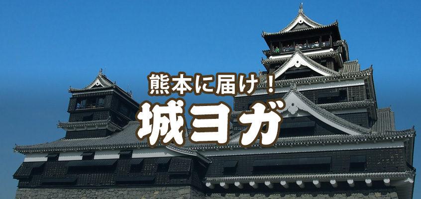 熊本に届け!城ヨガ