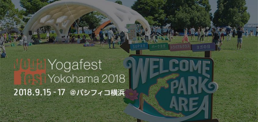 ヨガフェスタ横浜 公式サイトオープン