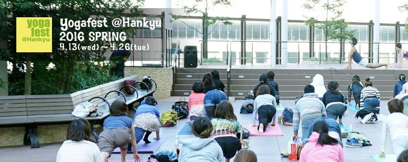 ヨガフェスタ阪急 2016 春 公式サイトオープン!