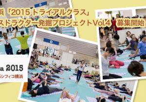 yfy2015_instaudition