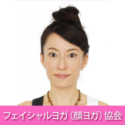フェイシャルヨガ(顔ヨガ)協会