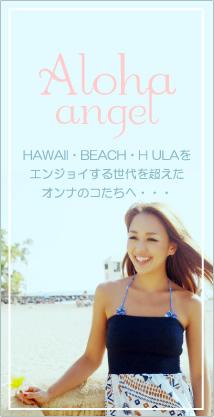 [06A1] aloha Angel