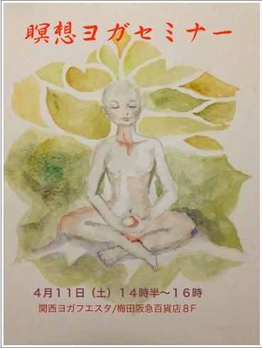 [11T3] ソーハム呼吸と瞑想ヨガ
