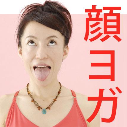[23L4] 驚きの効果! 噂の顔ヨガ(フェイシャルヨガ)体験