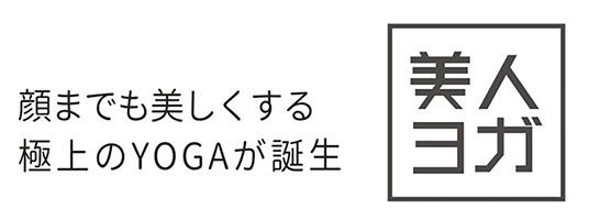 [05A2] 美人ヨガ