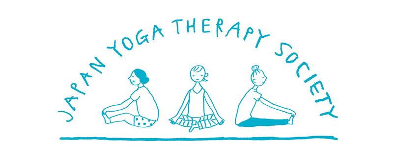 [07A3] 日本ヨーガ療法学会