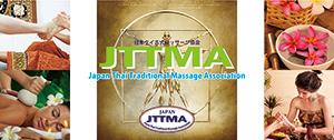 JTTMA(日本タイ古式マッサージ協会)