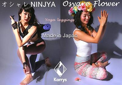 [13A3] Karrys yoga fashion(カリーズヨガファッション)