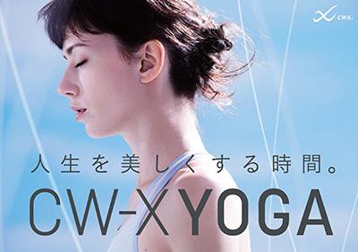 [15A2] ワコール CW-X YOGA