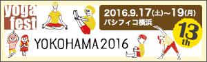 ヨガフェスタ横浜 2016