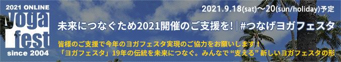 ヨガフェスタ ONLINE 2021 #つなげヨガフェスタ