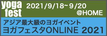 ヨガフェスタ ONLINE 2021