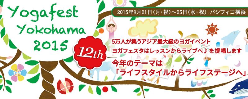 ヨガフェスタ横浜 2015 公式サイトオープン!