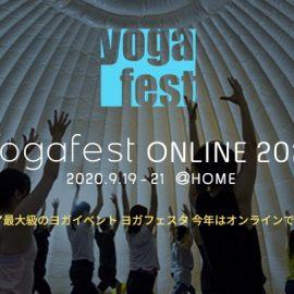 ヨガフェスタ ONLINE 2020