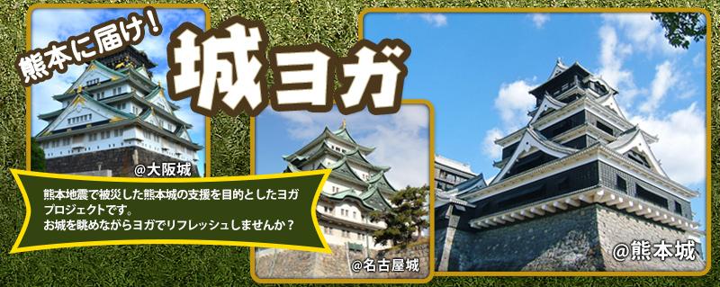 熊本に届け!城ヨガ 公式サイトオープン!