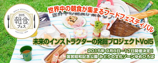 朝食フェス 2015 ヨガインストラクター 募集開始!(未来のヨガインストラクター発掘プロジェクトVol.5)