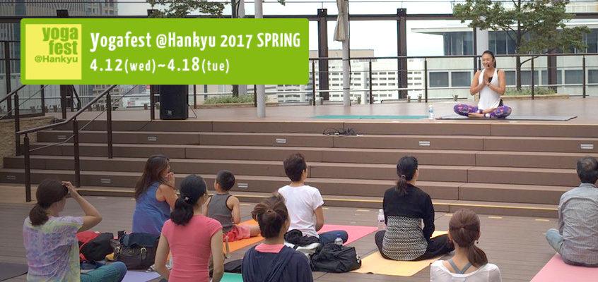 ヨガフェスタ阪急 2017 春