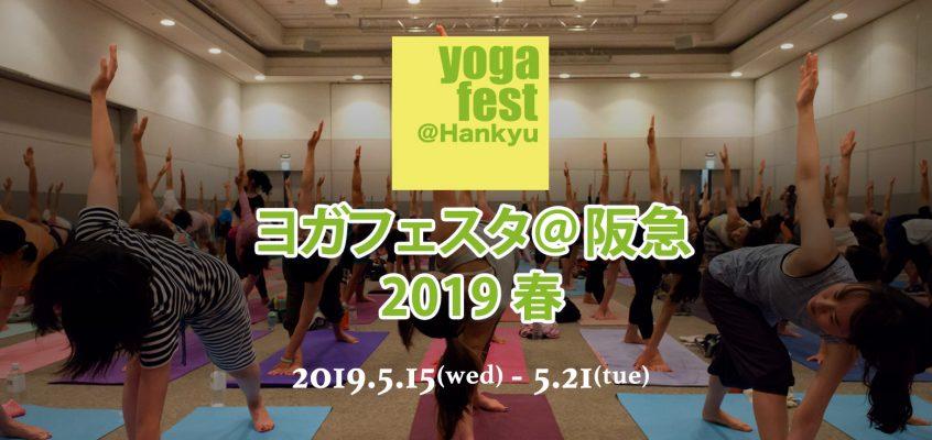 ヨガフェスタ阪急 2019 春