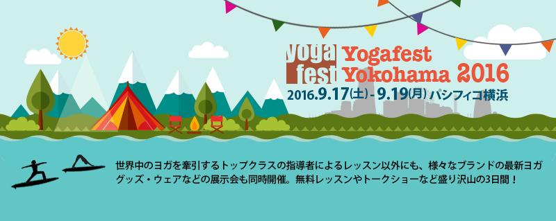 日本最大のヨガの祭典「ヨガフェスタ横浜」2016 公式サイトオープン