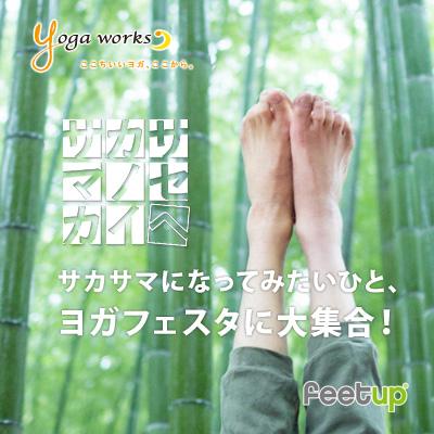 [43E1] Yoga works