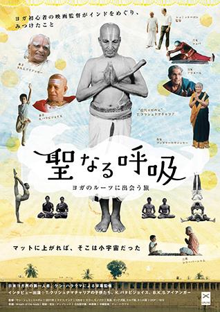 [00A1] 映画『聖なる呼吸:ヨガのルーツに出会う旅』