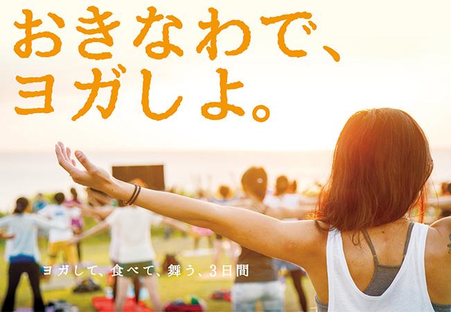 [04A4] 沖縄サットサン ヨガ&ミュージックフェスティバル2016