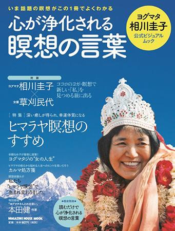 [06A9] ヨグマタ相川圭子 サイエンス・オブ・エンライトメント